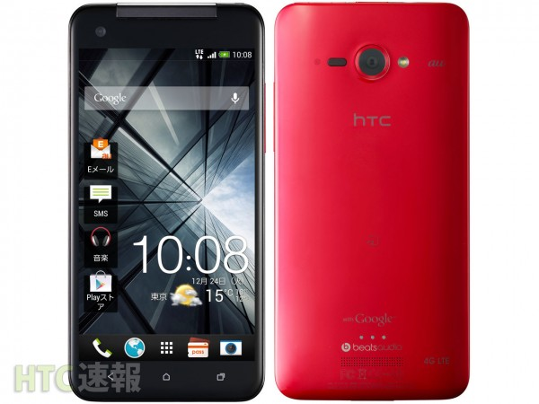 HTC GLU2 is reportedly the forthcoming successor of the Butterfly S: Specifications and features leaked