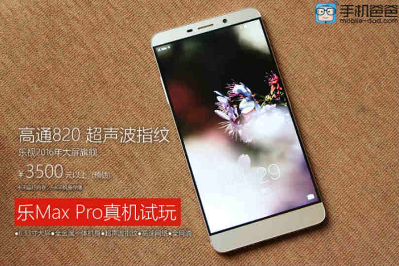 Letv Le Max Pro with Snapdragon 820 processor to reportedly cost around $535: Specifications, features