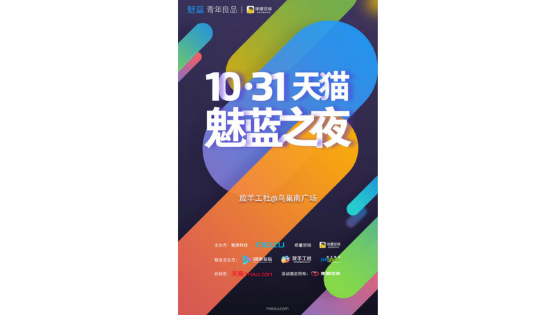 Meizu teases October 31 event, could launch the Pro 6s:  Here's everything we know so far