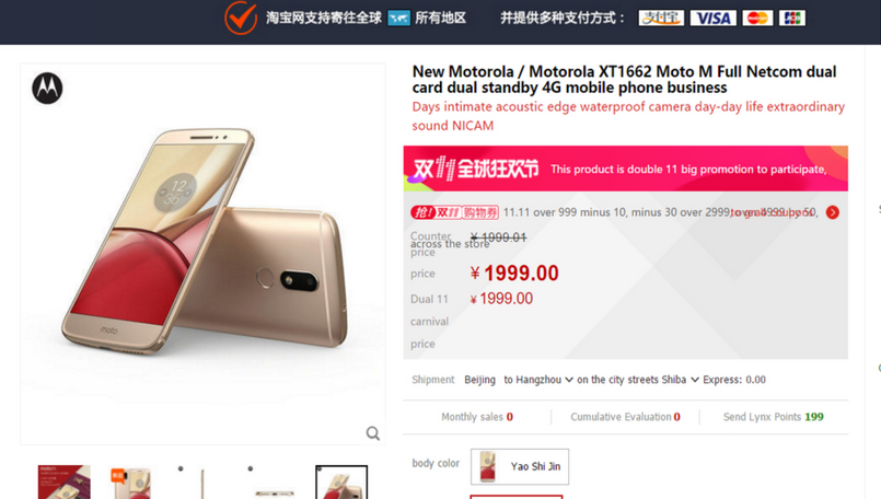 Moto M listed on China's Tmall website ahead of launch: Price, specifications and features