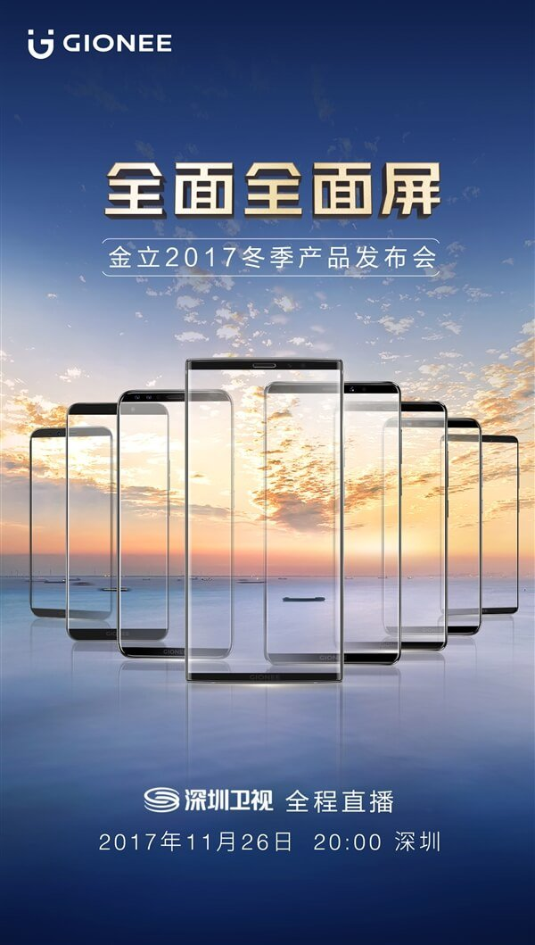 Gionee-November-26-Reveal-Event-Media