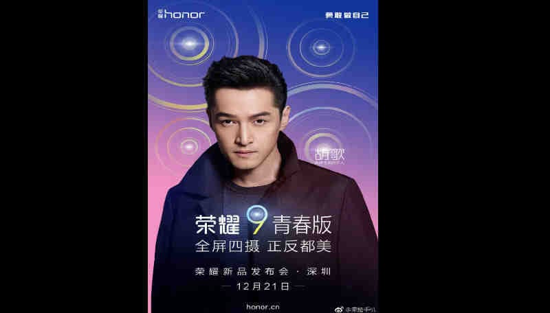 Honor-9-Youth-Edition-Launch
