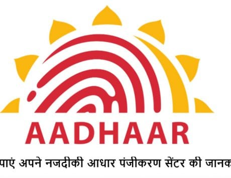 IMF on Aadhaar: India must ensure privacy of biometric information