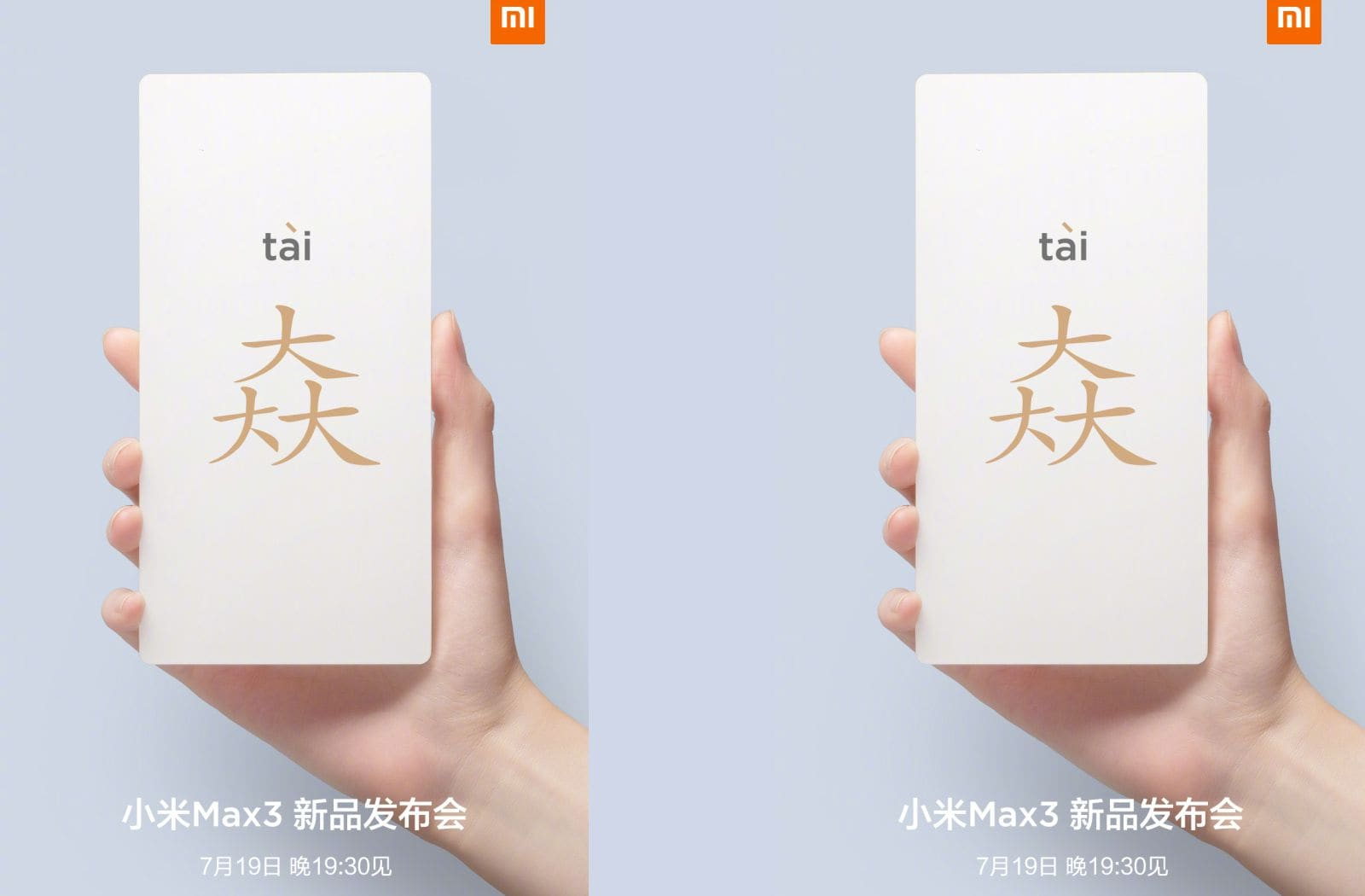Mi Max 3 to launch on July 19 as Xiaomi sends out official invites