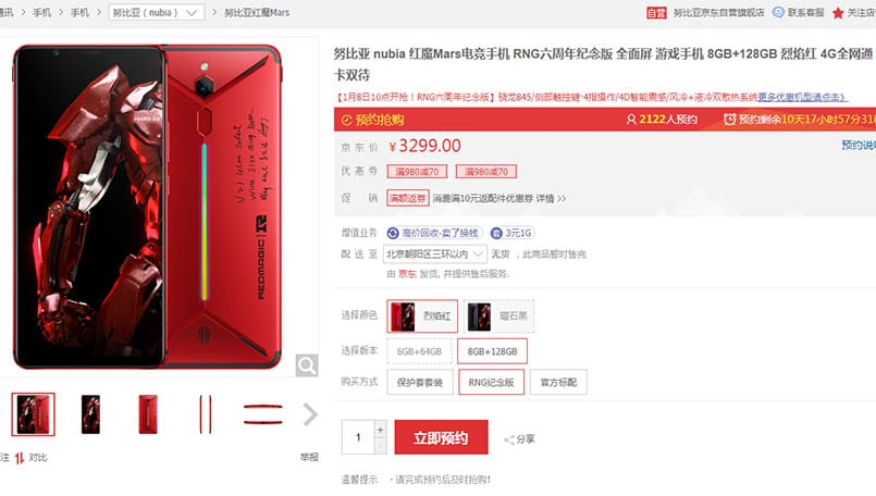 Nubia Red Devil Mars RNG Edition launched: Price, specifications, features