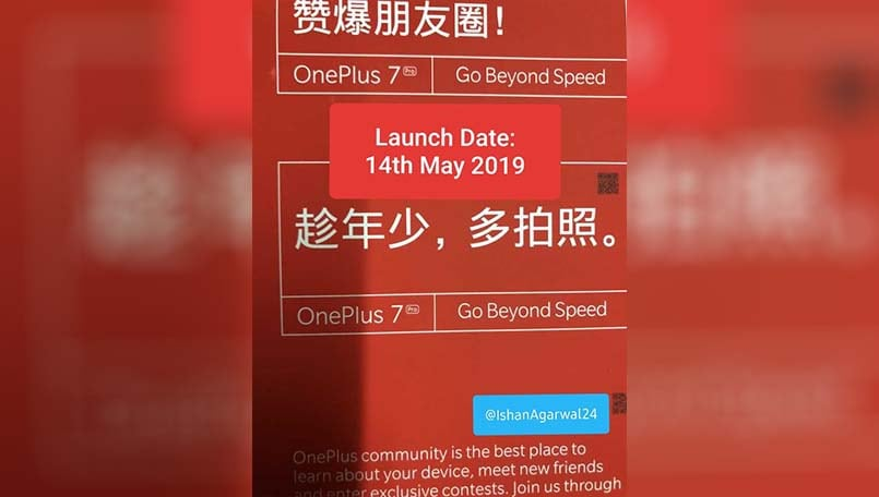OnePlus 7 launch date leaked, possible unveil on May 14