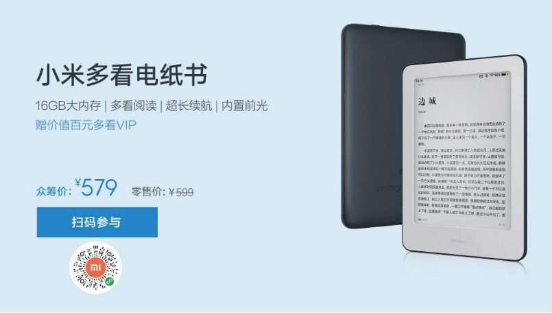 Xiaomi e-book reader will go up for crowdfunding at around Rs 5,900 starting November 20