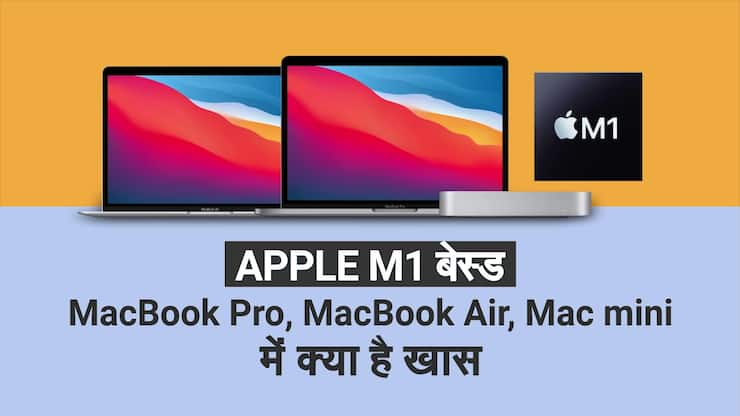 Apple                                                  M1                                                MacBook Air        Mac mini